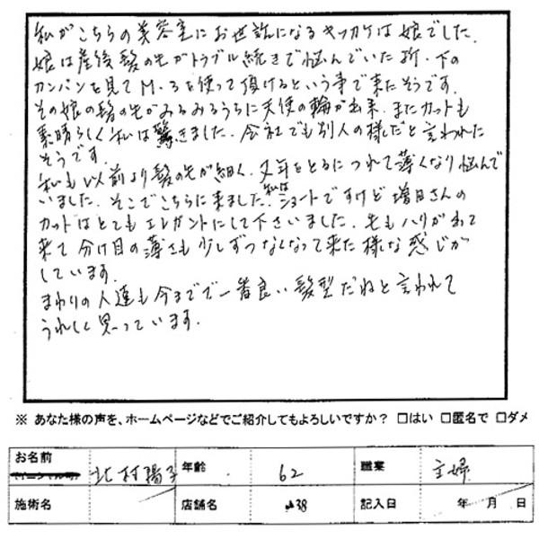 Taiken26_2